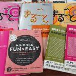 Japanese textbook
